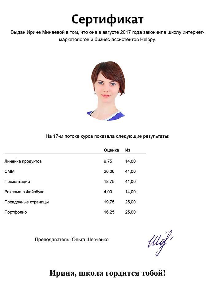 фото Сертификат о прохождении обучения в онлайн школе интернет-маркетологов - Ирина Минаева