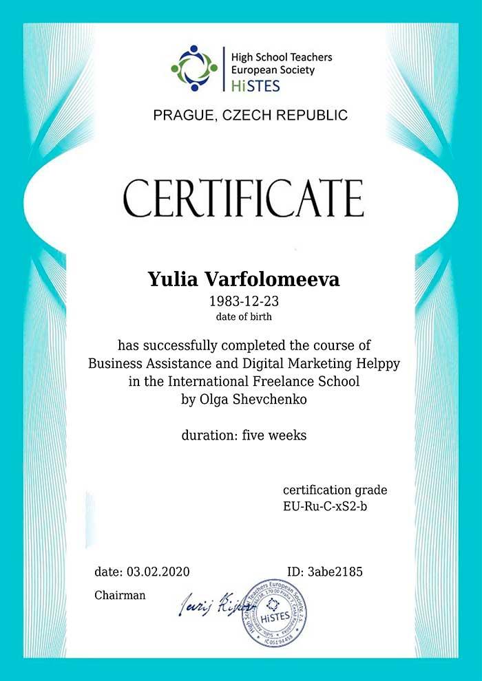 фото Сертификат о прохождении обучения в онлайн школе интернет-маркетологов - Юлия Варфоломеева