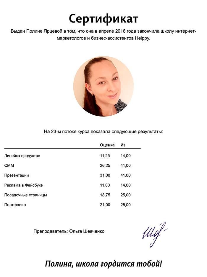 фото Сертификат о прохождении обучения в онлайн школе интернет-маркетологов - Полина Ярцева