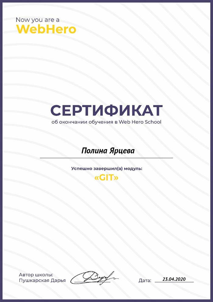 "фото Сертификат о прохождении курса по ""GIT"" - Полина Ярцева"
