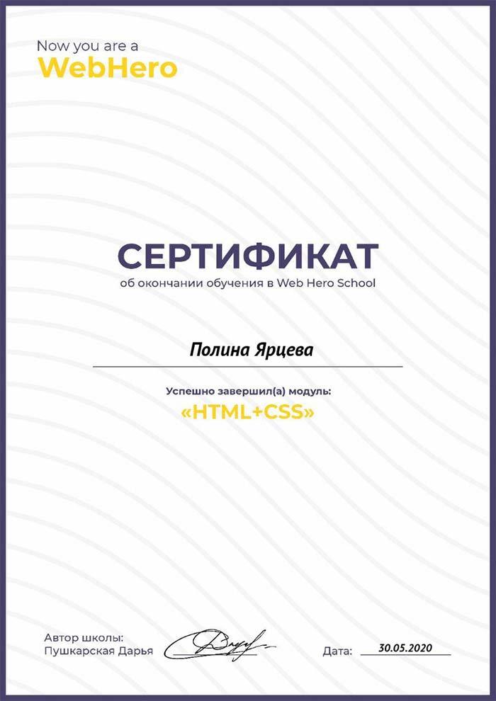 """фото Сертификат о прохождении курса по """"HTML & CSS"""" - Полина Ярцева"""