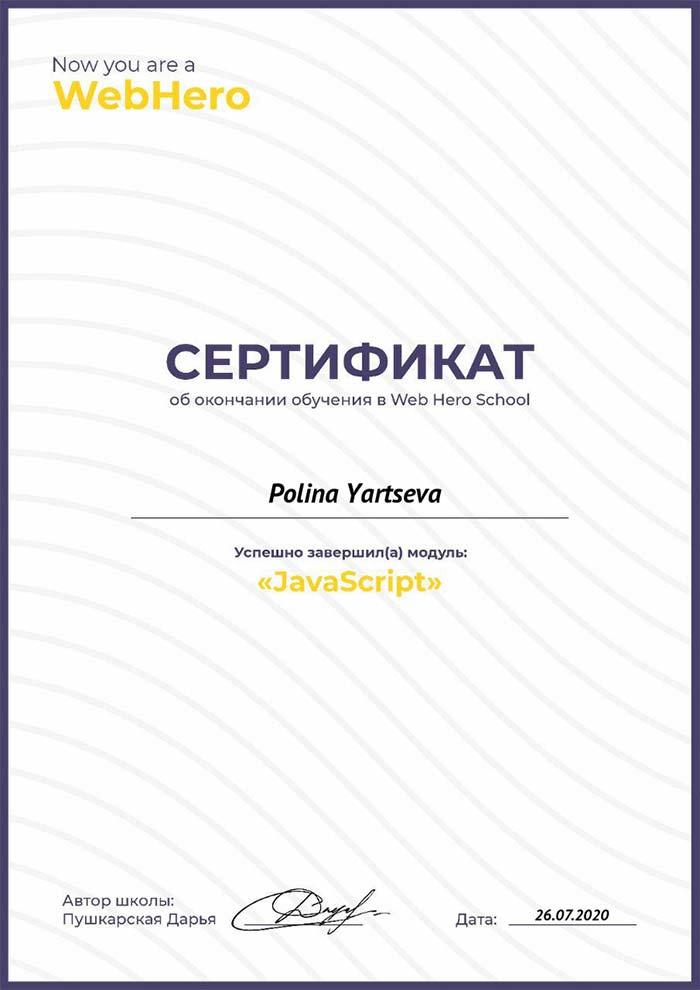 "фото Сертификат о прохождении курса по ""JavaScript"" - Полина Ярцева"