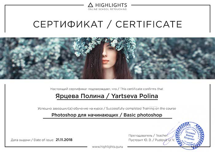 фото Сертификат - основы Adobe Photoshop - Полина Ярцева