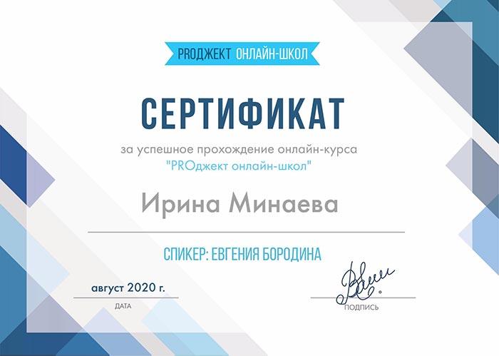 """фото Сертификат за успешное прохождение онлайн-курса """"PROджект онлайн-школ"""" - Ирина Минаева"""