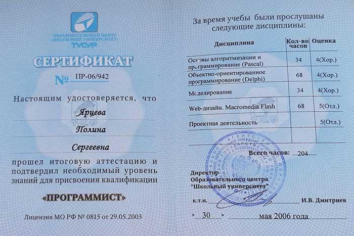 "фото Сертификат ""Программист"" - Полина Ярцева"