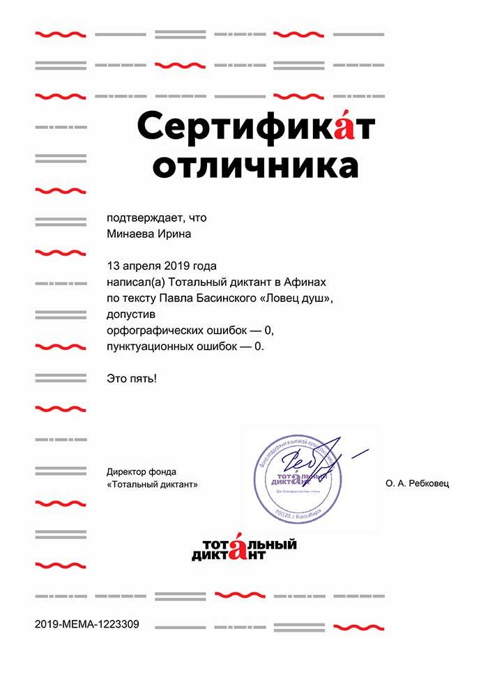 фото Сертификат отличника - Ирина Минаева
