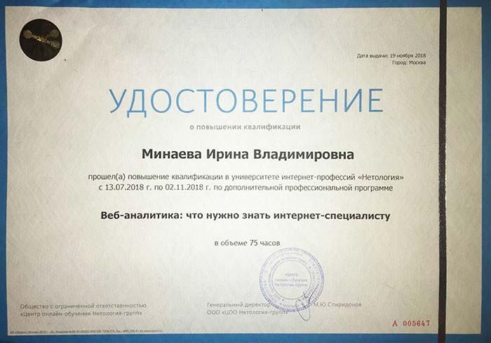 фото Удостоверение о повышении квалификации - Веб-аналитика - Ирина Минаева