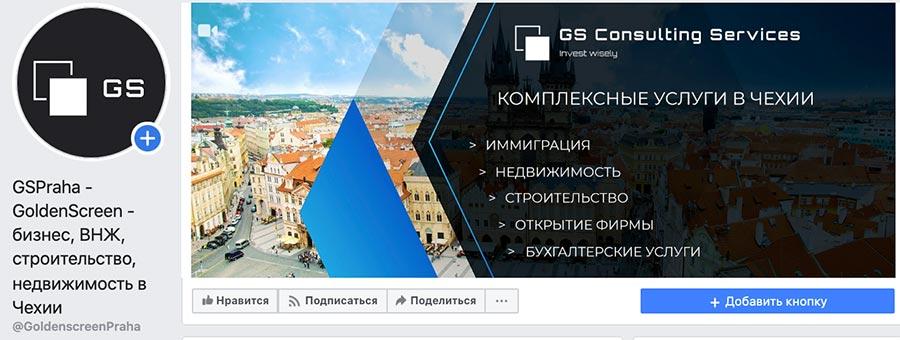 изображение кейс оформление facebook