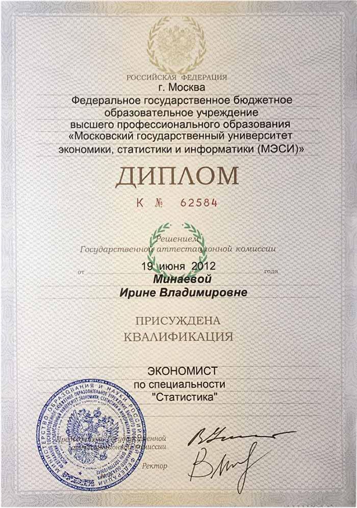 фото Диплом о высшем образовании - Ирина Минаева