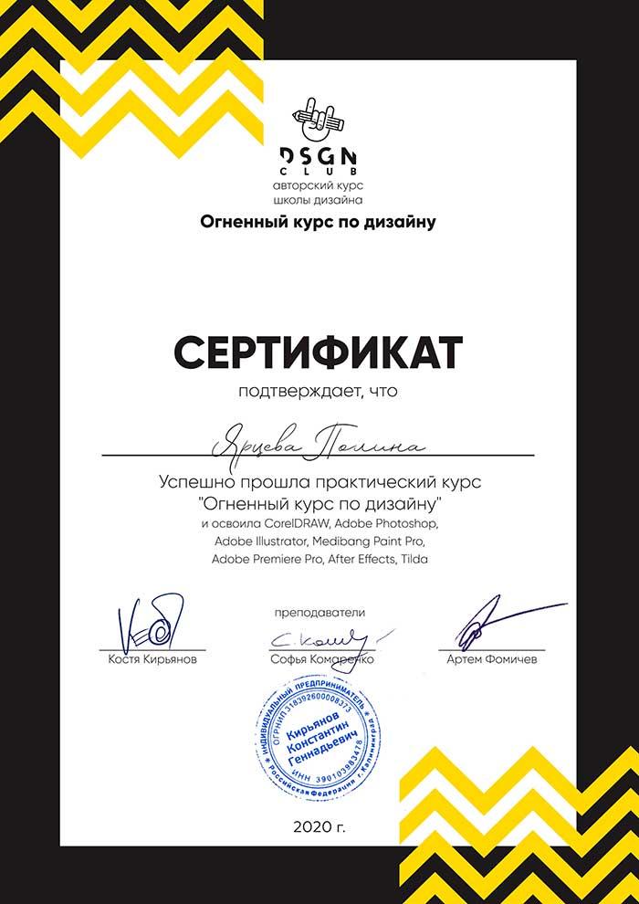 фото Сертификат о прохождении огненного курса по дизайну - Полина Ярцева