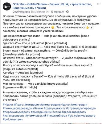 изображение кейс пост для соцсетей