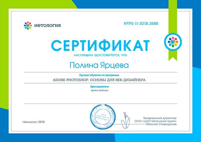 фото Сертификат - основы Adobe Photoshop - Полина Ярцева