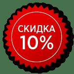 изображение скидка 10%