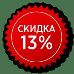 изображение скидка 13%