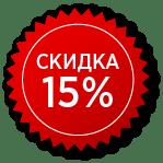 изображение скидка 15%